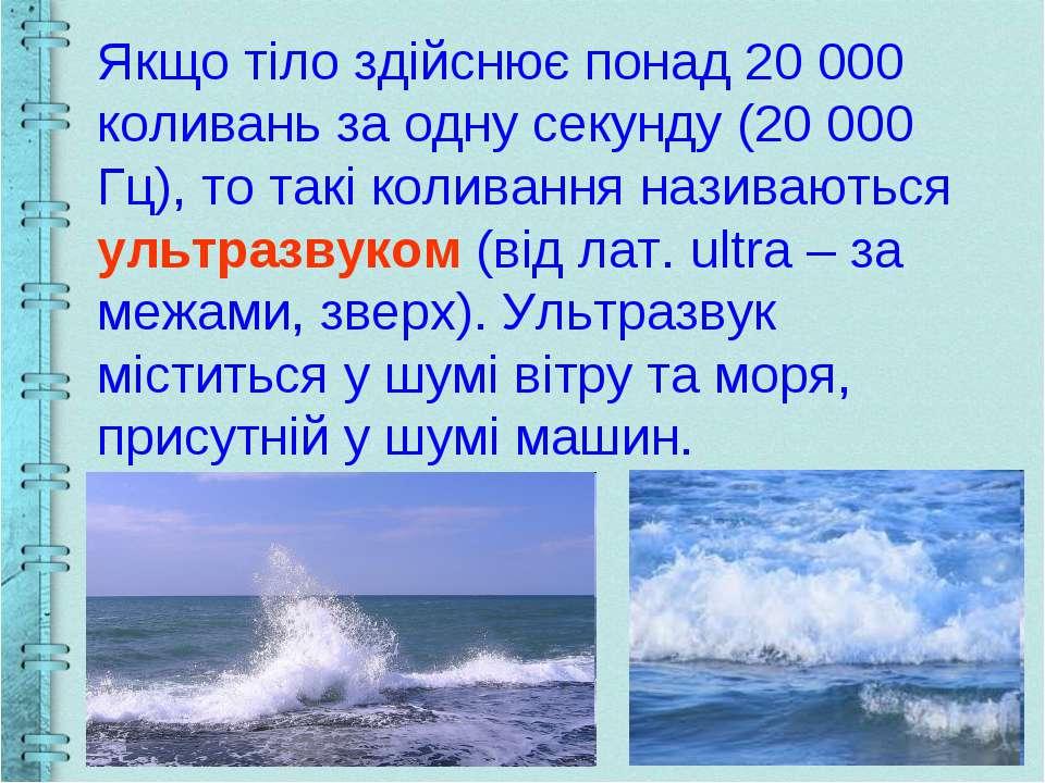 Якщо тіло здійснює понад 20 000 коливань за одну секунду (20 000 Гц), то такі...