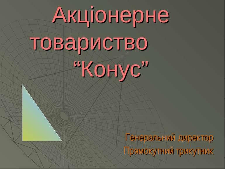 """Акціонерне товариство """"Конус"""" Генеральний директор Прямокутний трикутник"""