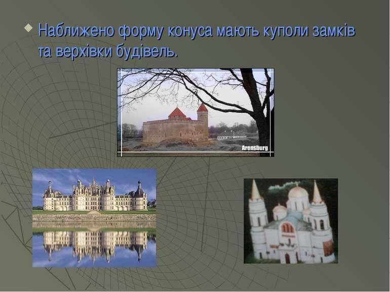 Наближено форму конуса мають куполи замків та верхівки будівель.