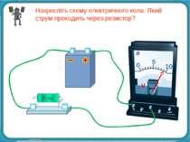 Накресліть схему електричного кола. Який струм проходить через резистор?