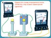 Накресліть схему електричного кола. Обчисліть опір кожної лампи (вони однакові).