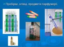 Пробірки, олівці, предмети парфумерії.