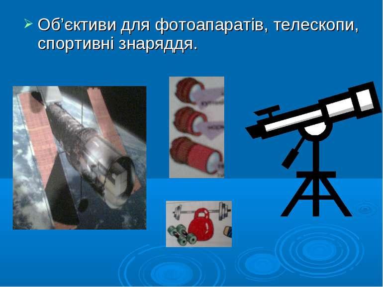 Об'єктиви для фотоапаратів, телескопи, спортивні знаряддя.