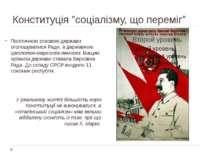 """Конституція """"соціалізму, що переміг"""" Політичною основою держави оголошувалися..."""