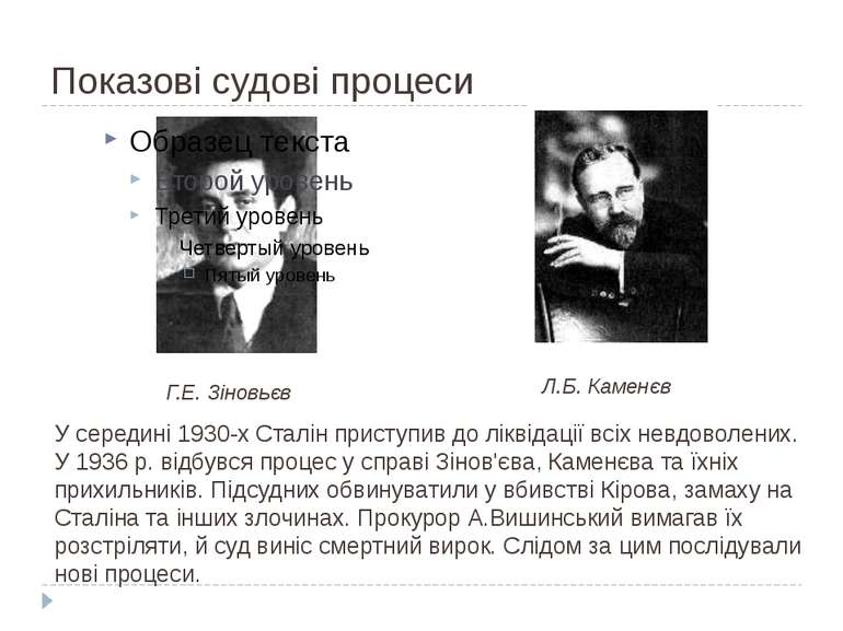 Показові судові процеси У середині 1930-х Сталін приступив до ліквідації всіх...