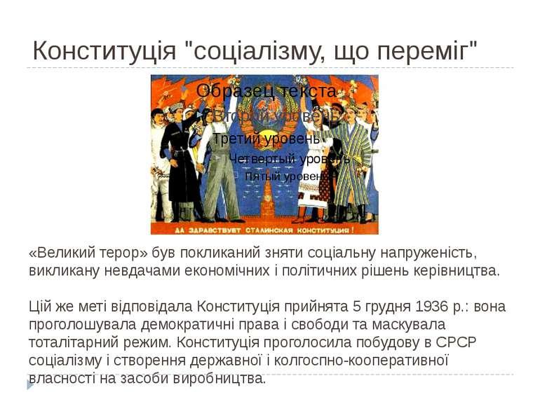 """Конституція """"соціалізму, що переміг"""" «Великий терор» був покликаний зняти соц..."""