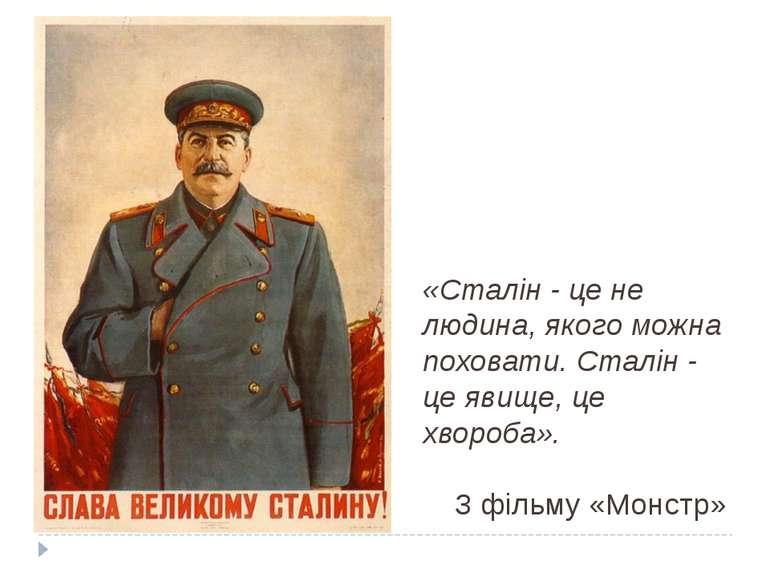 «Сталін - це не людина, якого можна поховати. Сталін - це явище, це хвороба»....