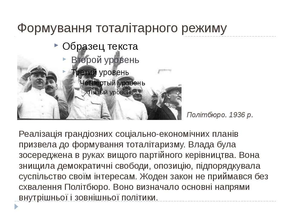 Формування тоталітарного режиму Реалізація грандіозних соціально-економічних ...
