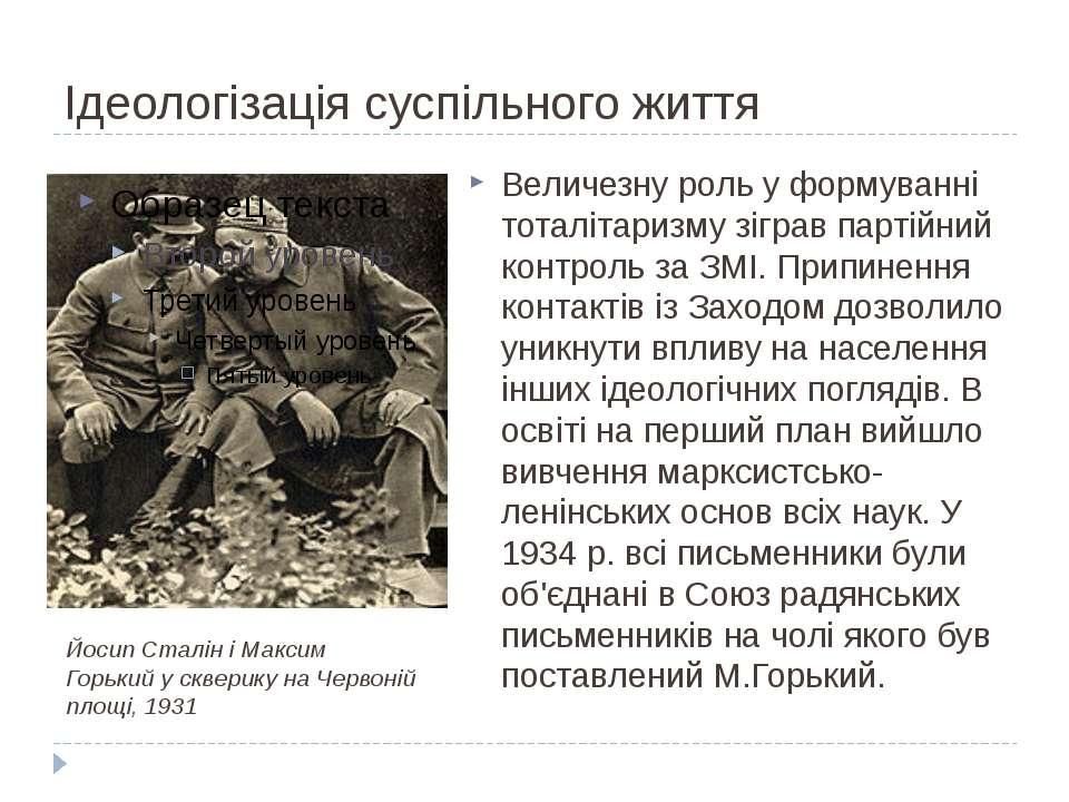Ідеологізація суспільного життя Величезну роль у формуванні тоталітаризму зіг...