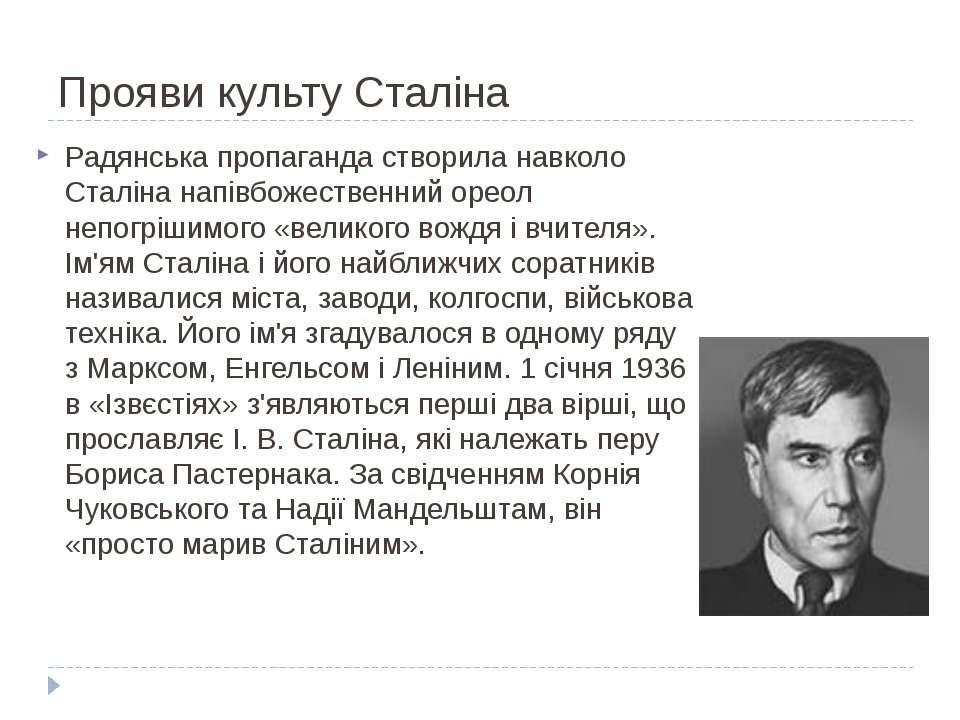 Прояви культу Сталіна Радянська пропаганда створила навколо Сталіна напівбоже...