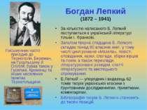Богдан Лепкий (1872 – 1941) Письменник часто приїздив до Тернополя, Бережан, ...
