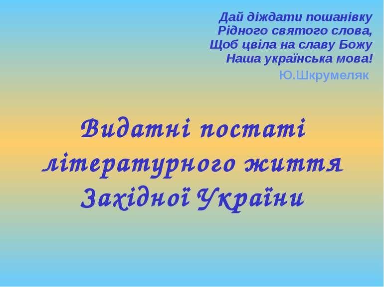 Видатні постаті літературного життя Західної України Дай діждати пошанівку Рі...