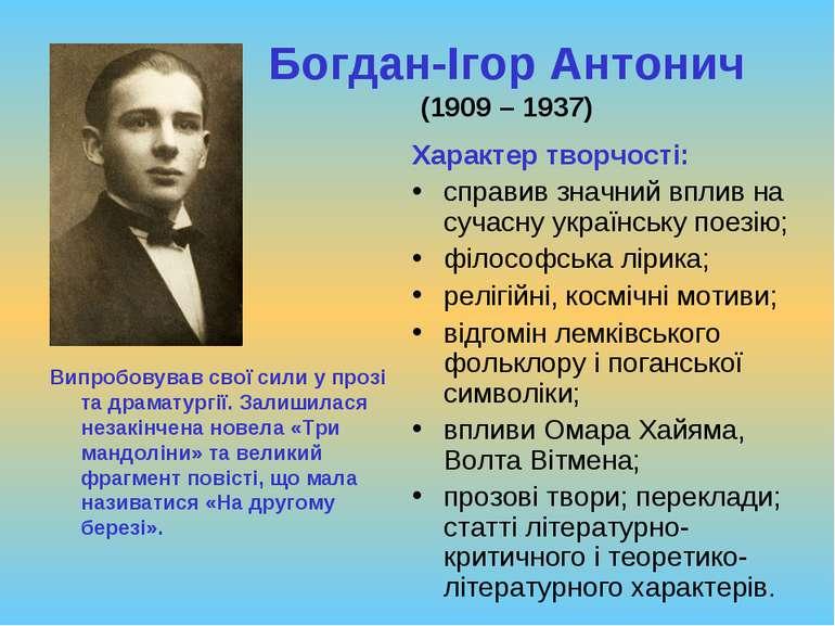 Богдан-Ігор Антонич (1909 – 1937) Характер творчості: справив значний вплив н...