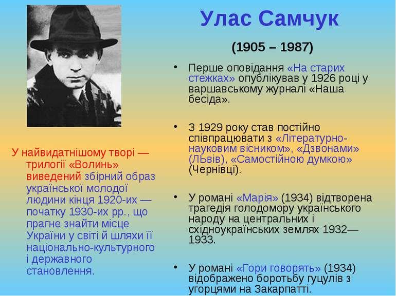 Улас Самчук (1905 – 1987) У найвидатнішому творі — трилогії «Волинь» виведени...