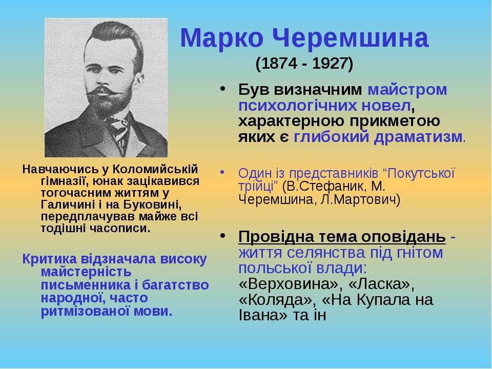 Марко Черемшина (1874 - 1927) Навчаючись у Коломийській гімназії, юнак заціка...