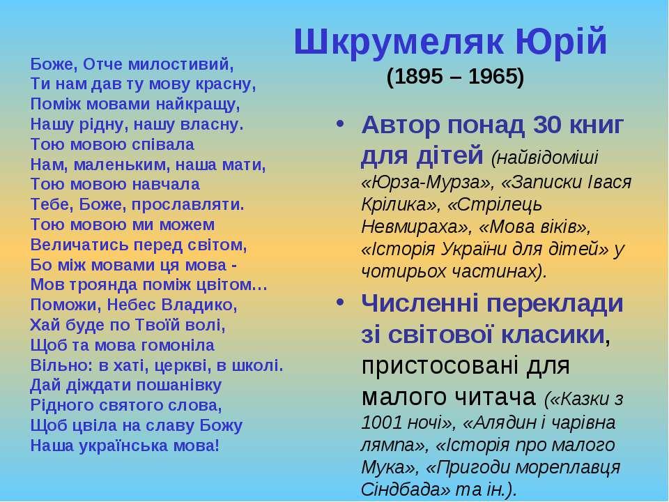 Шкрумеляк Юрій (1895 – 1965) Автор понад 30 книг для дітей (найвідоміші «Юрза...