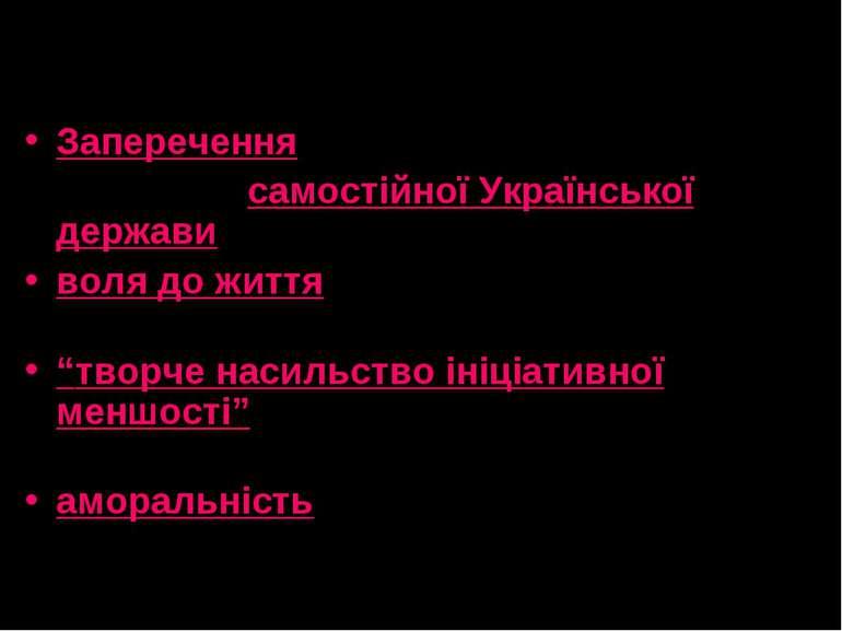 Засади інтегрального націоналізму Д.Донцова Заперечення ліберальних цінностей...
