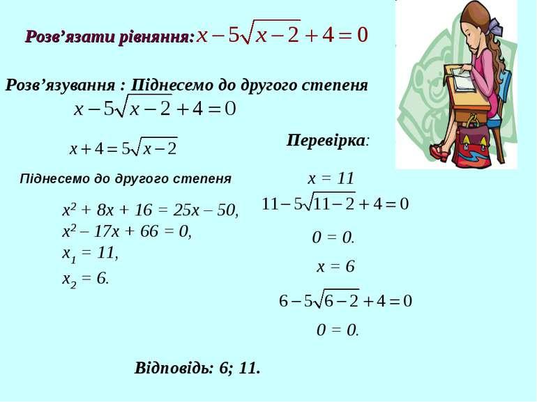 Розв'язати рівняння: Розв'язування : Піднесемо до другого степеня х2 + 8х + 1...