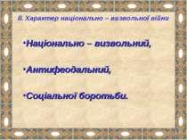 ІІ. Характер національно – визвольної війни Національно – визвольний, Антифео...