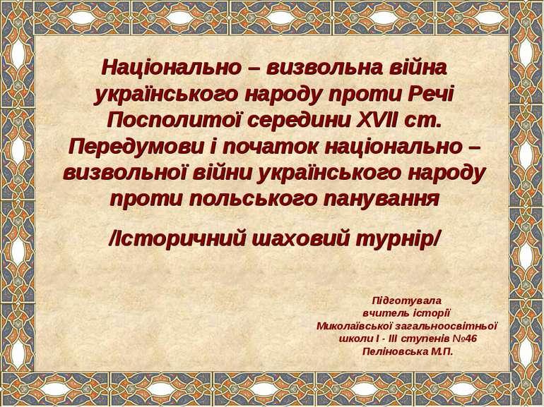 Підготувала вчитель історії Миколаївської загальноосвітньої школи І - ІІІ сту...