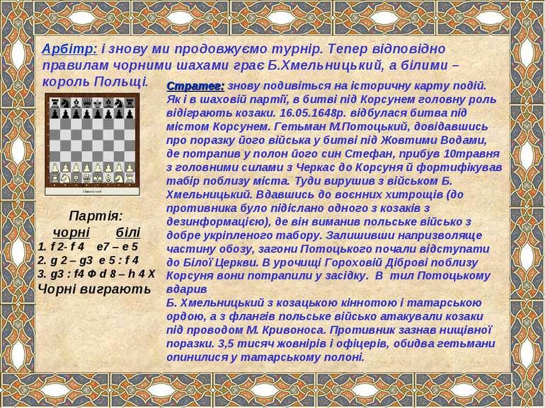 Арбітр: і знову ми продовжуємо турнір. Тепер відповідно правилам чорними шаха...