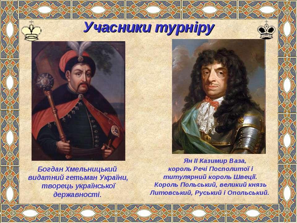 Учасники турніру Ян II Казимир Ваза, король Речі Посполитої і титулярний коро...