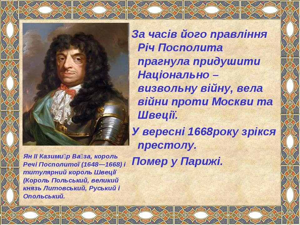 За часів його правління Річ Посполита прагнула придушити Національно – визвол...