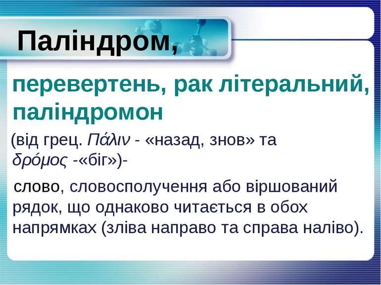 Паліндром, перевертень, рак літеральний, паліндромон (від грец. Πάλιν- «наза...