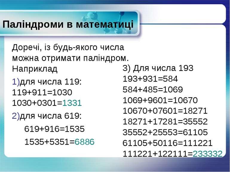 Паліндроми в математиці Доречі, із будь-якого числа можна отримати паліндром....