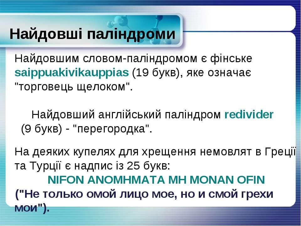 Найдовші паліндроми Найдовшим словом-паліндромом є фінське saippuakivikauppia...