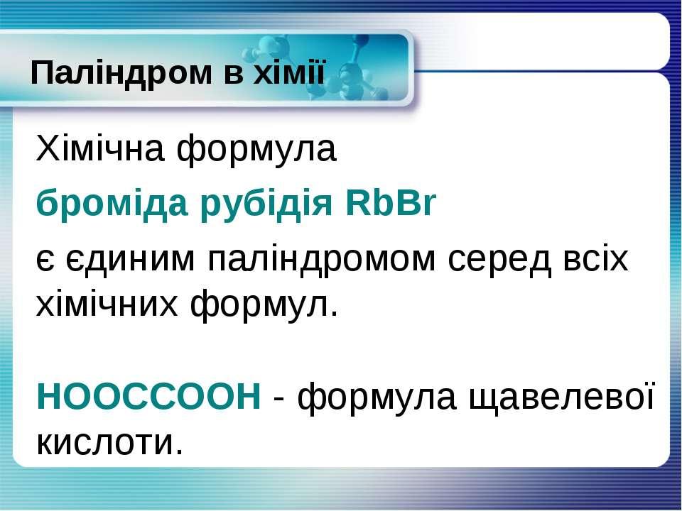 Паліндром в хімії Хімічна формула броміда рубідія RbBr є єдиним паліндромом с...