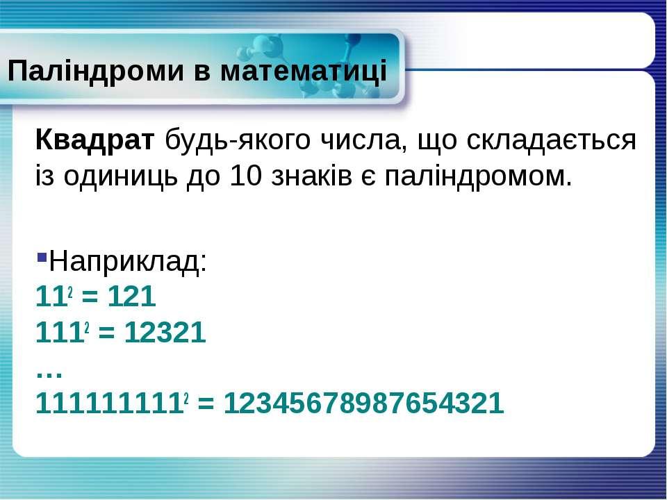 Паліндроми в математиці Квадрат будь-якого числа, що складається із одиниць д...
