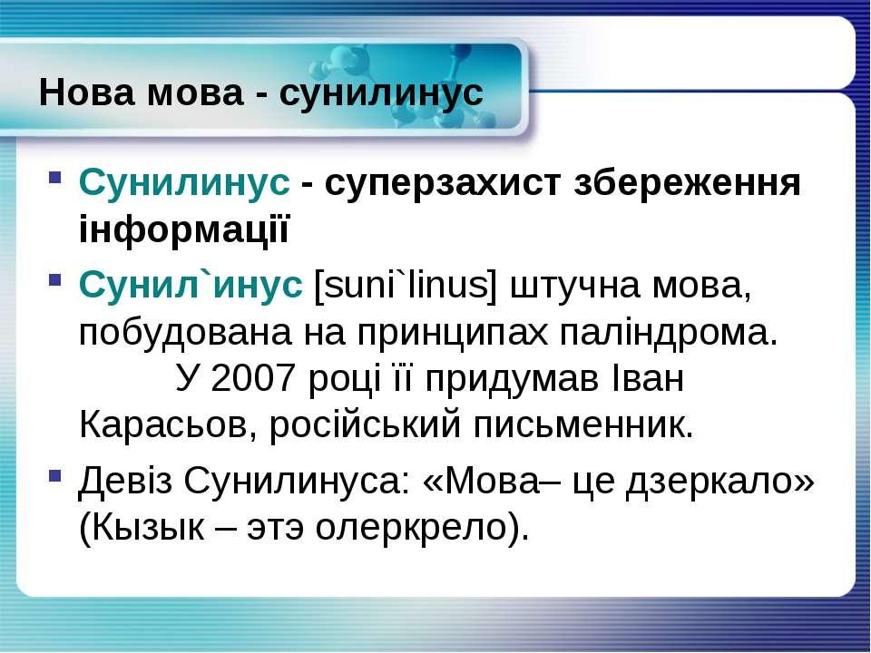 Нова мова - сунилинус Сунилинус - суперзахист збереження інформації Сунил`ину...