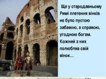 Ще у стародавньому Римі плетення вінків не було пустою забавою, а справою, уг...