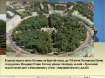 В центрі нашого міста Полтави, на Круглій площі, до 100-річчя Полтавської бит...