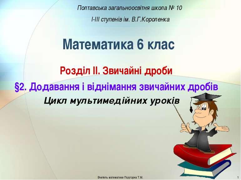 Математика 6 клас Розділ ІІ. Звичайні дроби §2. Додавання і віднімання звичай...
