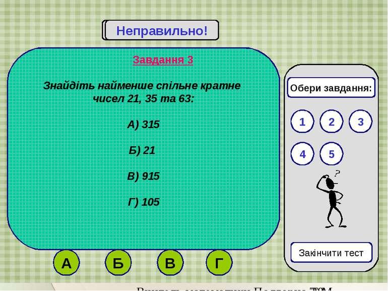 Завдання 3 Знайдіть найменше спільне кратне чисел 21, 35 та 63: А) 315 Б) 21 ...
