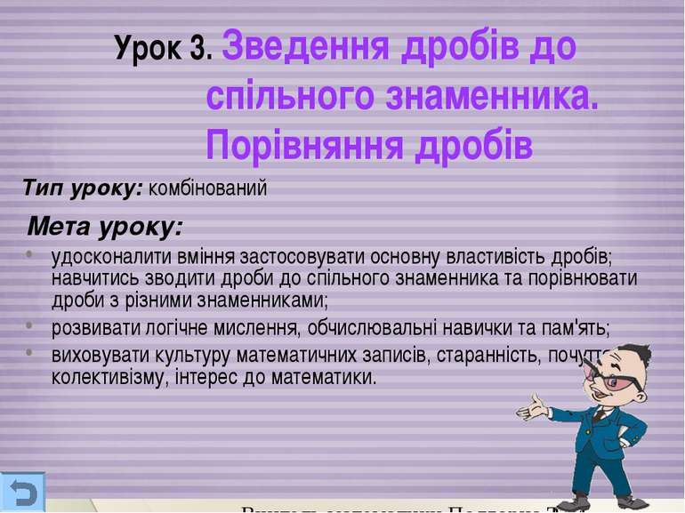 Урок 3. Зведення дробів до спільного знаменника. Порівняння дробів Мета уроку...