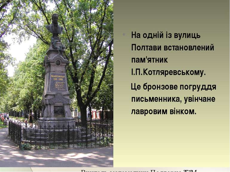На одній із вулиць Полтави встановлений пам'ятник І.П.Котляревському. Це брон...