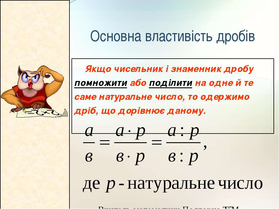 Основна властивість дробів Якщо чисельник і знаменник дробу помножити або под...