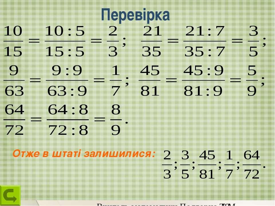 Перевірка Отже в штаті залишилися: Вчитель математики Подгорна Т.М.