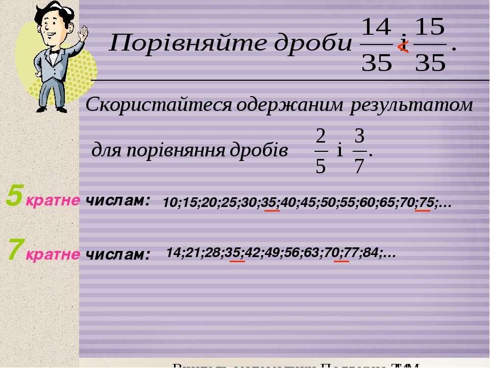 < 5 кратне числам: 10;15;20;25;30;35;40;45;50;55;60;65;70;75;… 14;21;28;35;42...