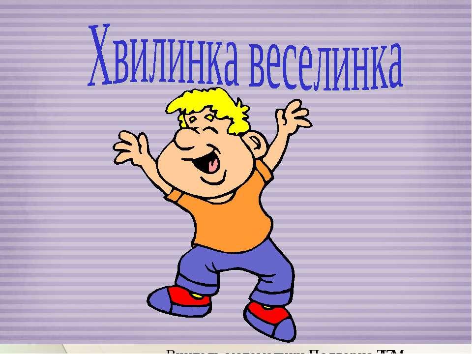 Вчитель математики Подгорна Т.М.