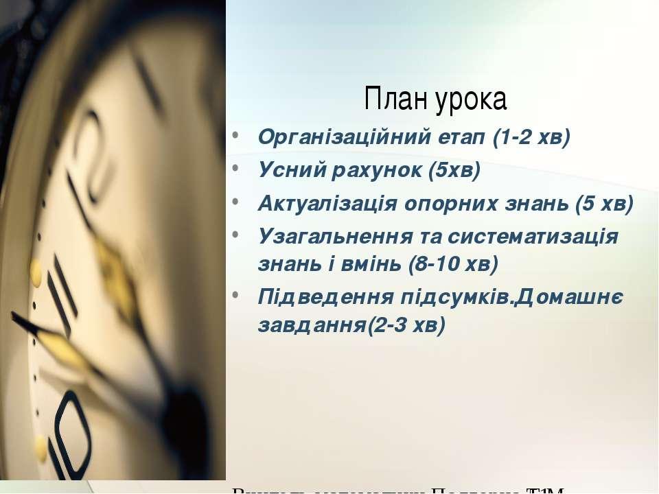 План урока Організаційний етап (1-2 хв) Усний рахунок (5хв) Актуалізація опор...