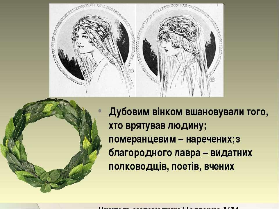 Дубовим вінком вшановували того, хто врятував людину; померанцевим – наречени...
