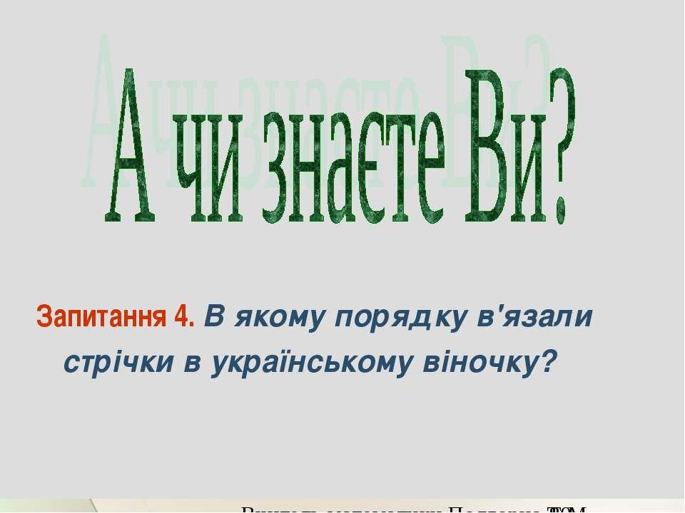 Запитання 4. В якому порядку в'язали стрічки в українському віночку? Вчитель ...