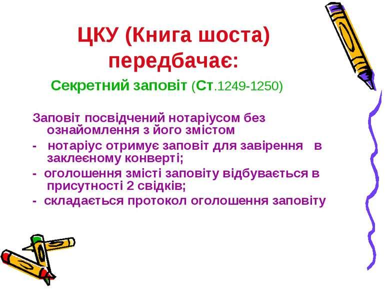 ЦКУ (Книга шоста) передбачає: Секретний заповіт (Ст.1249-1250) Заповіт посвід...