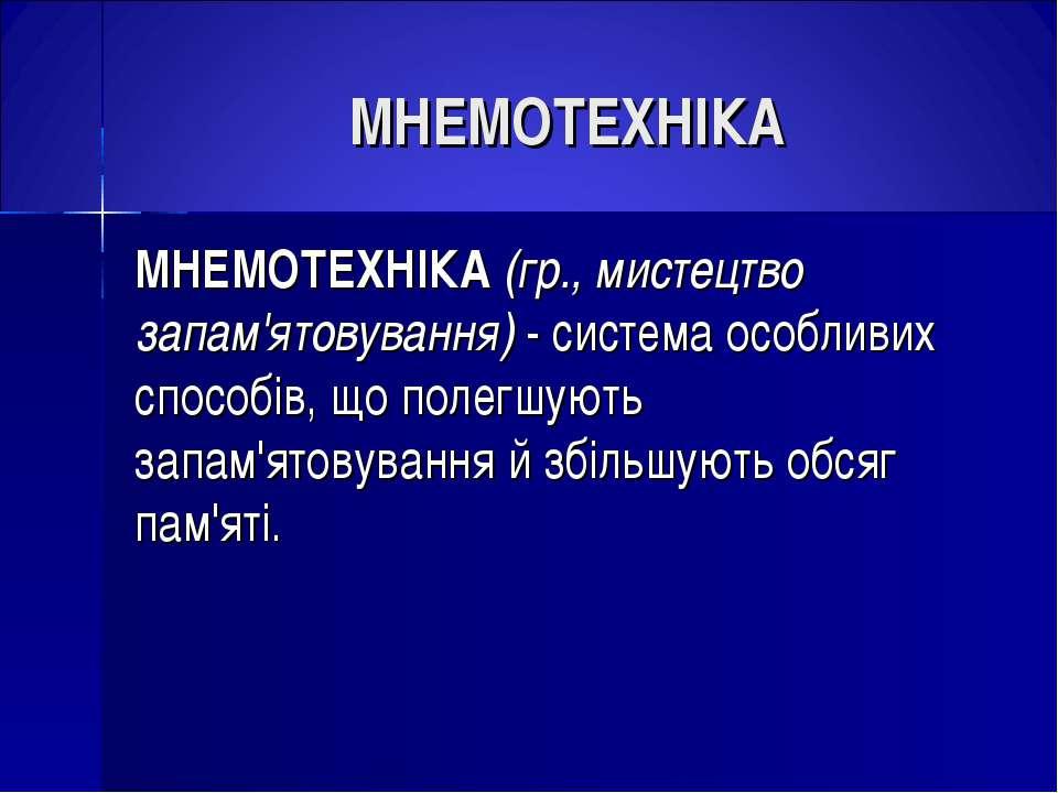 МНЕМОТЕХНІКА МНЕМОТЕХНІКА (гр., мистецтво запам'ятовування)- система особлив...