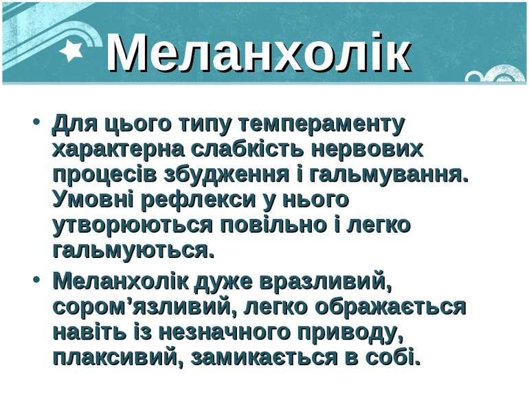 Меланхолік Для цього типу темпераменту характерна слабкість нервових процесів...