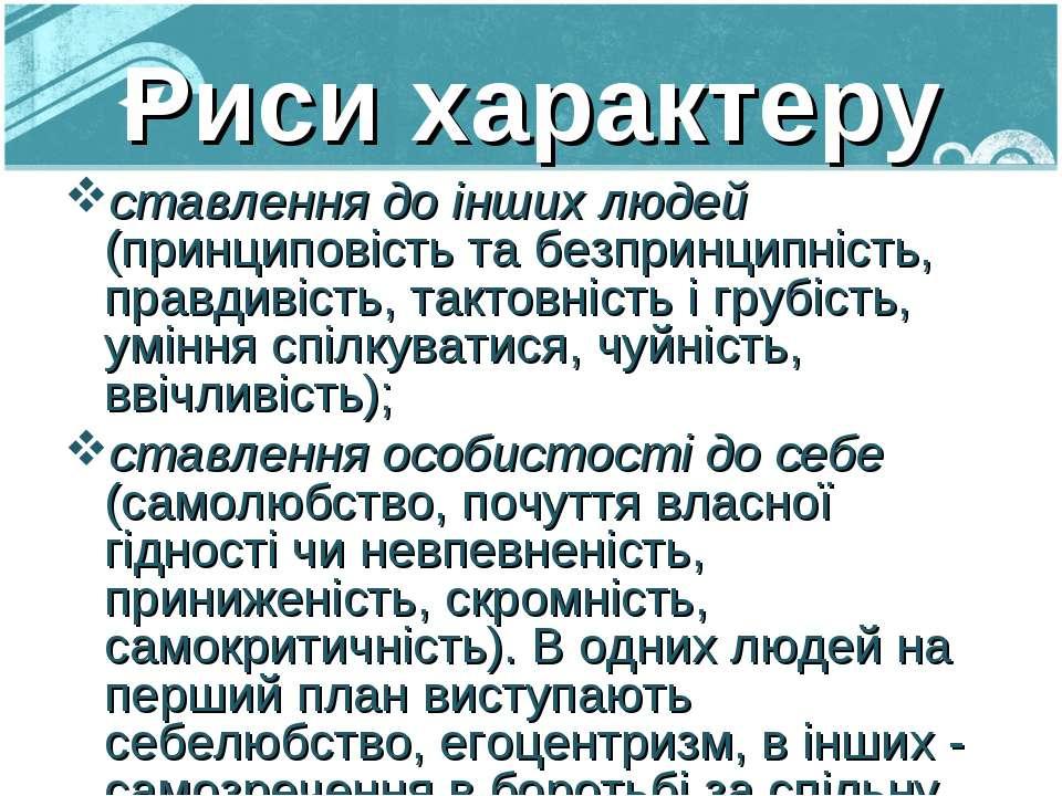 Риси характеру ставлення до інших людей (принциповість та безпринципність, пр...